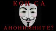 #106. Кои Са Анонимните? - Скритата Истина