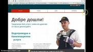 Вик услуги, смяна на Щрангове - www.vodolei-b.com