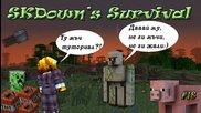 Skdown's Survival Епизод 18 - Малко от тук, малко от там