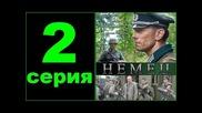 Сокровища Рейха. Немец (2 серия из 8) Военный, приключенческий сериал