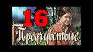 Предчувствие. 16 серия (2013) мистика, детектив