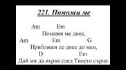 Хваление Бцб - Кюстендил - Помажи ме