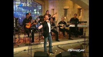 Xristos Dandis Live Makria Moy Na Fygeis
