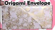 Оригами плик за писмо или подарък