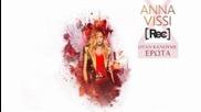 Anna Vissi feat Rec - Otan Kanoume Erwta
