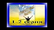 Счастливый шанс (2014) 1-2 серия, смотреть фильм онлайн, мелодрама
