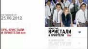 Орк Кристали 2012 Герман изп. Цецо, Юлиян и Ричи qnko-style