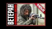 Ветеран (руски филм 2105, криминален) 2015