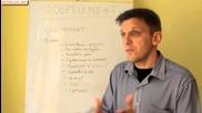 Урок 9 – тайните на асортимента