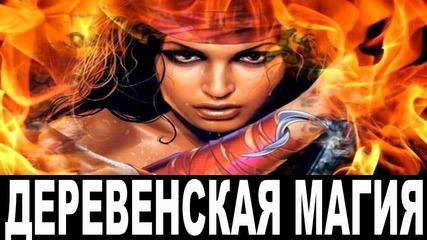 """Нам и не снилось №7. """"деревенская магия"""" (27.02.2013)"""