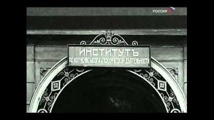 Смърт няма. Тайната на академик Бехтерев (2008) - част 2