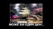 Bg Превод - Giannis Vardis - Isos (може би)