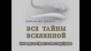 Свещенните Камъни-аудио на руски език