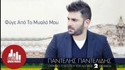 Fyge Apo To Myalo Mou - Pantelis Pantelidis
