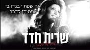 Сарит Хадад - Вечна любов