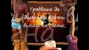 Бг превод-тоше Проески-тайна моя