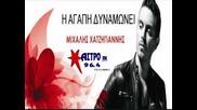 Mixalis Xatzigiannis - H Agapi Dunamwnei (official Hd 2013)