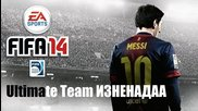 Fifa 14 Ultimate Тeam Изненадаа