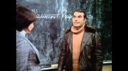 Най-добрият човек когото познавам (1973)
