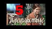 Предчувствие. 5 серия (2013) мистика, детектив