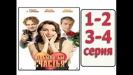 Не было бы счастья 1 - 2 - 3 - 4 серия | 7 августа 2012 - 3 часовая мелодрама мини сериал