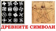 #100 Свастика и Пентаграма - Значение и Демонизирането на Древни Символи!!