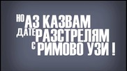 Pavell & Venci Venc' - Ядрена Поезия (lyric Video)