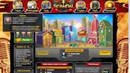 Scandal internet game (скандал)