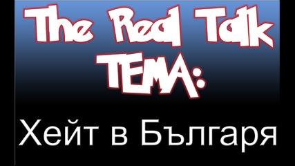 The Real Talk Vol. 1 - Хейт в България