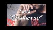 Giannis Mpekas-to S'agapo (bulgarian translation)
