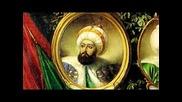 . Восток - Запад: Рождение Османской Империи.