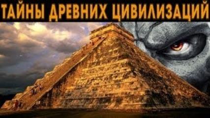 """Нам и не снилось №4. """"тайны древних цивилизаций"""" (06.02.2013)"""