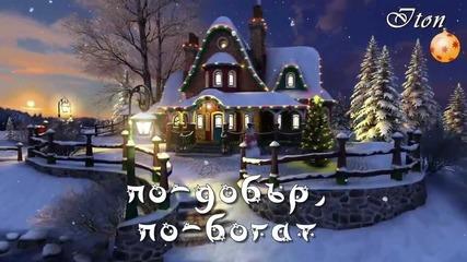 Весели Коледа и 2016 Година от Пепи и Наско от Бургас - Bg !