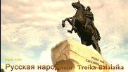 Русска народна Tройка Балалайка Hd