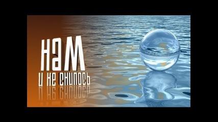 Нам и не снилось. Великая тайна воды. 1-3 серии.