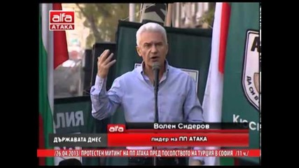 Протестен митинг на Пп Атака пред посолството на Турция