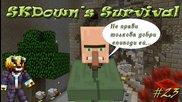 Skdown's Survival Епизод 23 - Добре сме, вие как сте? :d