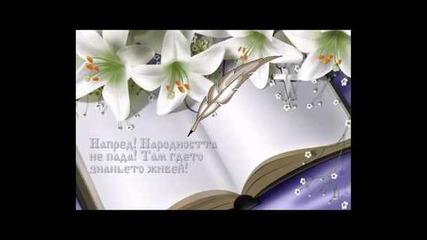 Честит 24 май - празник на славянската писменост!