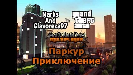 Gta San Andreas Multiplayer - Паркур Приключение [част 1]