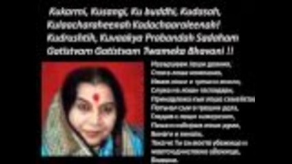 Бхавани Ащакам с Бг превод