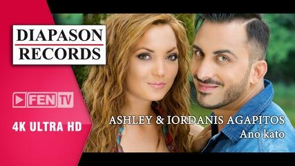 Ashley & Iordanis Agapitos – Ano kato / Ашли & Iordanis Agapitos – Ano kato