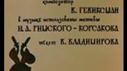 Руска анимация. Сказка о Золотом петушке