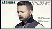 Ax Kardia Mou - Ilias Vrettos (new Greek Song 2013)