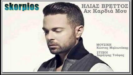Ax Kardia Mou - Ilias Vrettos (new Greek Song 2013)