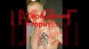 Rip Дима Боровиков