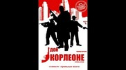 Дон Корлеоне 10 Драма, Криминал