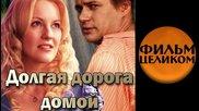 Долгая дорога (2013) 3-часовая мелодрама фильм сериал
