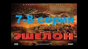 Эшелон 7-8 серия(2005).военный исторический фильм сериал