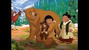 2/2 Brother Bear 2 (2006) Братът на Мечката 2 * Бг Субтитри *