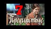 Предчувствие. 7 серия (2013) мистика, детектив